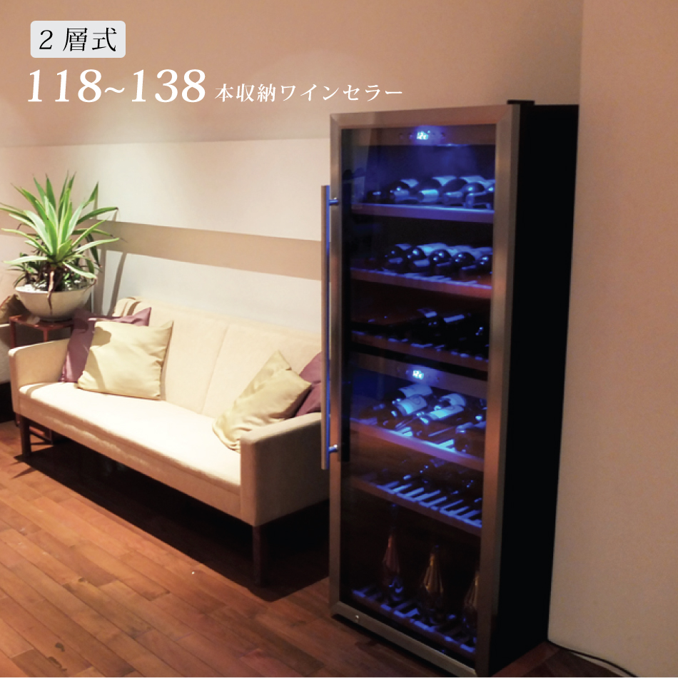 ワインセラー 118~138本送料・設置料無料 カーブ ガラス扉 cave コンプレッサー式 家庭用 業務用 ワインセラー