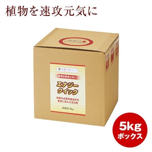 【エナジークイック 5kg箱】