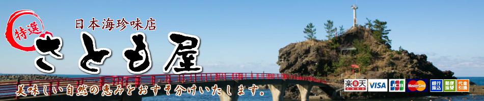 日本海珍味店さとも屋:日本海の美味しい珍味をみなさまにお届けいたします。