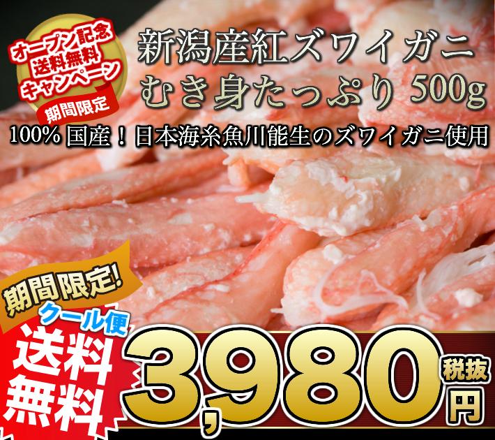 お中元 敬老の日 ギフト対応 \産地直送/日本海能生産 紅ズワイガニむき身ポーション500g 便利な甲羅無むき身なんと100本以上… 日本海珍味店さとも屋