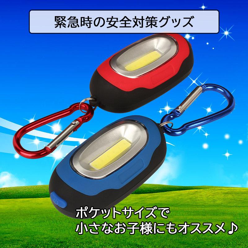 裏面マグネットと 持ち運びに便利なカラビナ付き COBハイパワーLEDライト 明るい 高輝度 売り出し 激安 電池式 マグネット付き COBチップ LED