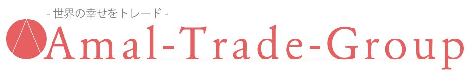 Amal-Trade-Group:世界中より「いいね」と思っていただけるような商品を皆様に♪
