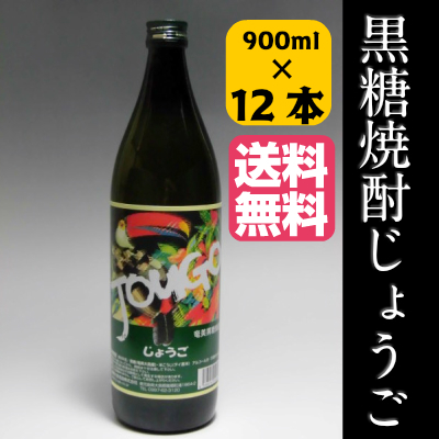 じょうご 【送料無料】【焼酎】【黒糖酒】【贈答用】黒糖焼酎 900ml12本入 25度 瓶