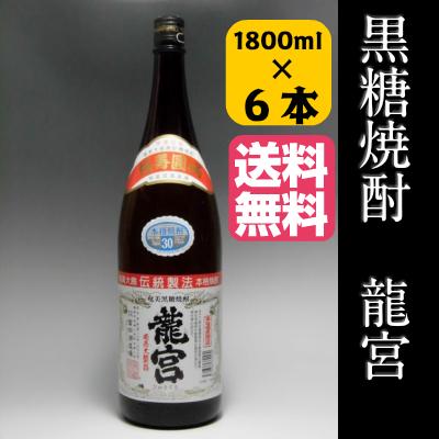 【送料無料】 黒糖焼酎 【黒糖酒】 氣 瓶 【焼酎】 1800ml×6本 黒麹 25度