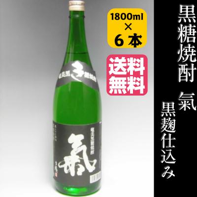 【焼酎】【黒糖酒】【送料無料】黒糖焼酎 氣 黒麹 25度 瓶 1800ml×6本
