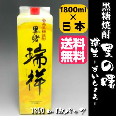 【黒糖酒】 瓶 【送料無料】 1800ml×6本 【焼酎】 黒糖焼酎 黒麹 25度 氣