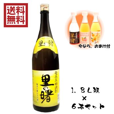 黒糖焼酎 里の曙レギュラー25度 瓶 1800ml6本入 送料無料 焼酎 黒糖酒 おまけ 付