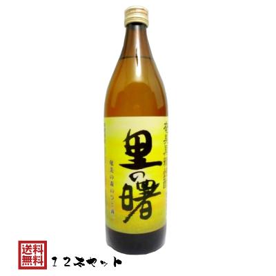 黒糖焼酎 里の曙レギュラー25度 瓶 900ml12本入 送料無料 焼酎 黒糖酒