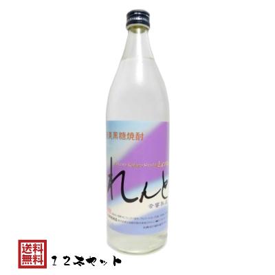 【送料無料】【焼酎】【黒糖酒】【贈答用】黒糖焼酎れんと25度 900ml瓶12本