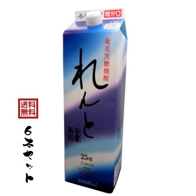 黒糖焼酎れんと。まとめ買いでお得なケース。6本入。  【焼酎】【黒糖酒】【送料無料】黒糖焼酎れんと25度1800ml紙パック6本セット