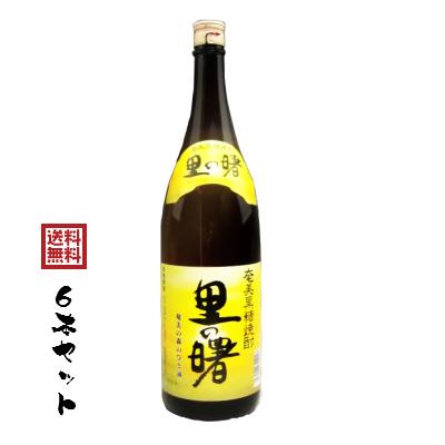 黒糖焼酎 里の曙レギュラー25度 瓶 1800ml6本入 送料無料 焼酎 黒糖酒
