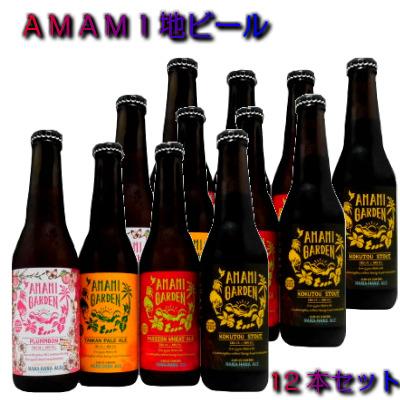 【ビール】【贈答用】ハナハナエール 奄美ビール 瓶 330ml×12本セット(各3本)