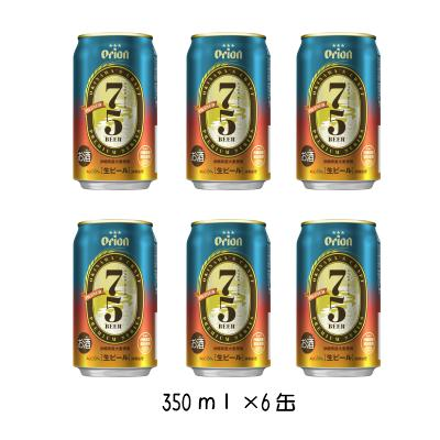 オリオンビール お酒 75ビール 350ml×6本入 贈り物 ナゴビール 引出物