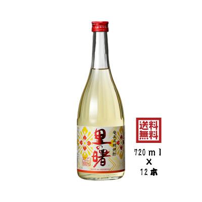 町田酒造 黒糖焼酎 里の曙 ゴールド 18度 720ml×12本