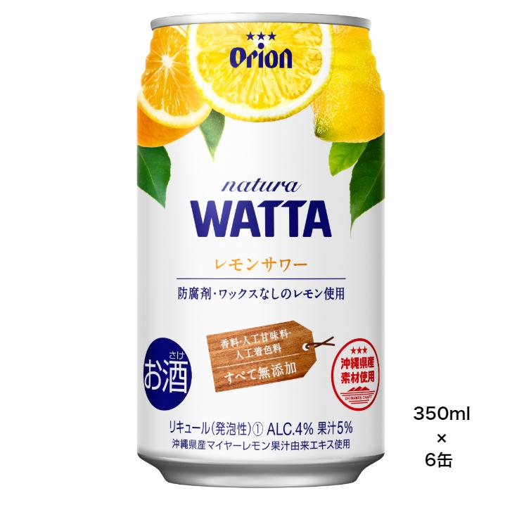 アルコール 大規模セール 4% 果汁 ブランド品 5% オリオンチューハイ レモンサワー natura WATTA 350ml×6缶 オリオンビール
