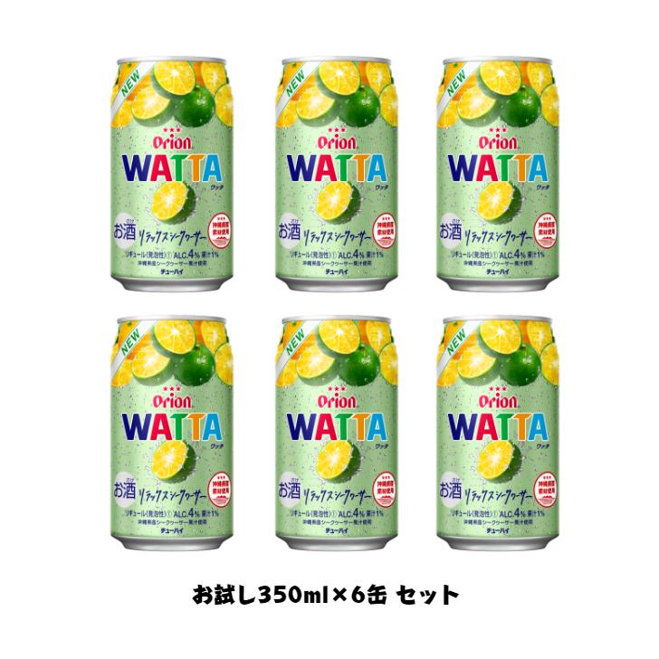 アルコール4% 果汁1% オリオンチューハイ オリオンビール 高品質 お試しセット 350ml×6缶 WATTA 購入 リラックスシークヮーサー