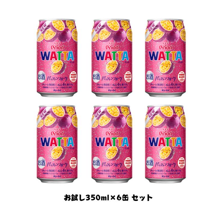 アルコール4% オリオンチューハイ オリオンビール メーカー直送 日時指定 WATTA お試しセット 350ml×6缶 4% パッションフルーツ