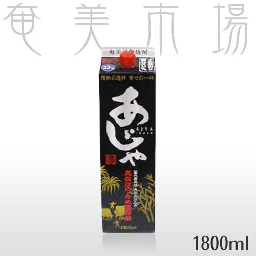 舗 黒あじゃ 紙パック1.8L 奄美黒糖焼酎 黒麹仕込みのコクがいい 黒糖焼酎 です 糖分ゼロで身体に優しい焼酎です 爆買いセール 1.8L 紙パック 25度 ランキング 焼酎 カロリー