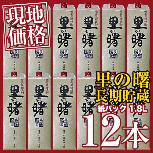 【最安値に挑戦価格!】里の曙 三年貯蔵 紙パック 黒糖焼酎 25度 1.8L【12本セット】セット価格
