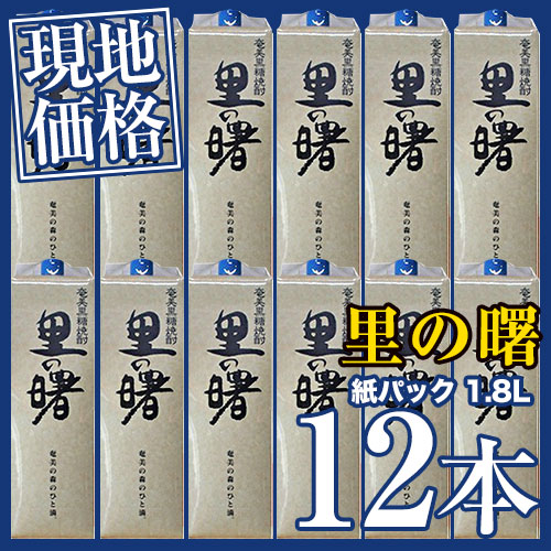 【最安値に挑戦価格!】奄美黒糖焼酎 里の曙 25度1.8L紙パック【12本セット】セット価格