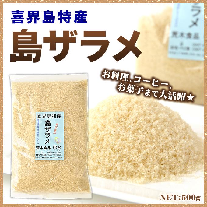 黒糖 島ザラメ 黒糖 ざらめ 荒木食品 500g 砂糖 奄美大島