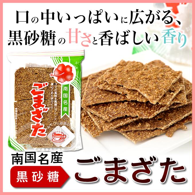 黒砂糖お菓子 白ごまざた 150g袋 黒糖 お菓子 豊食品 ゴマザタ ごま菓子 奄美大島 お土産