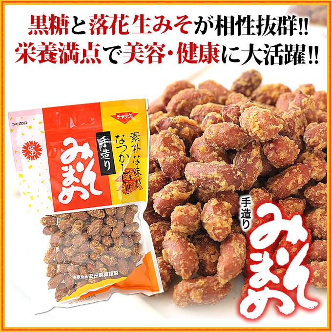 奄美黒砂糖お菓子 みそ豆50g×5袋 安田製菓 奄美大島 徳之島 お土産 お菓子