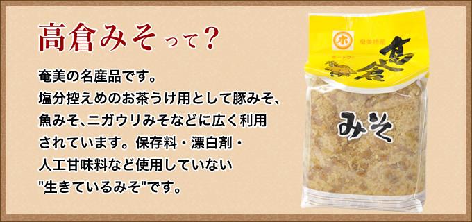 味噌 みそ 粒味噌 味噌 高倉 粒みそ1kg×6袋 ミソ 奄美大島