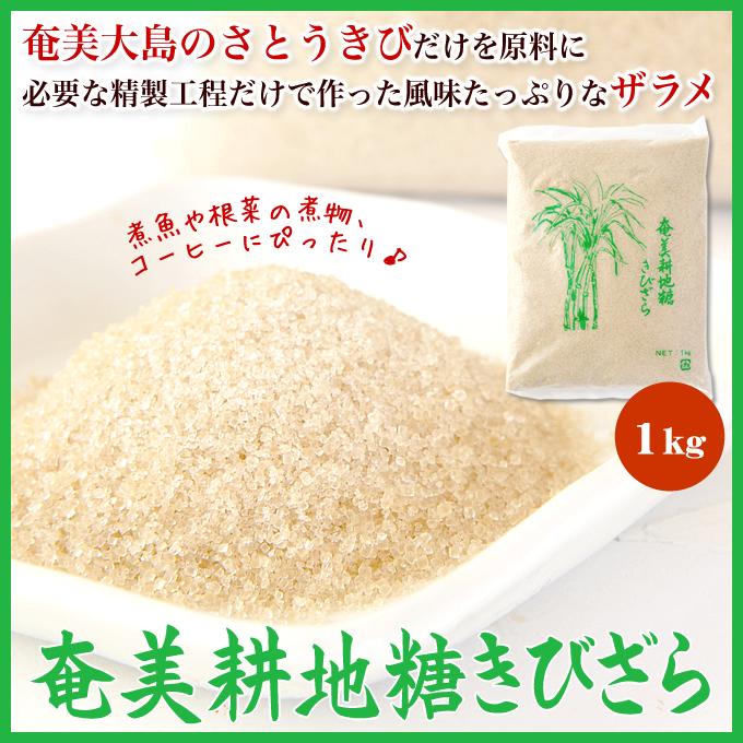 奄美耕地糖 きびざらめ 富国製糖 1kg×25袋 黒糖ザラメ 黒砂糖 奄美大島
