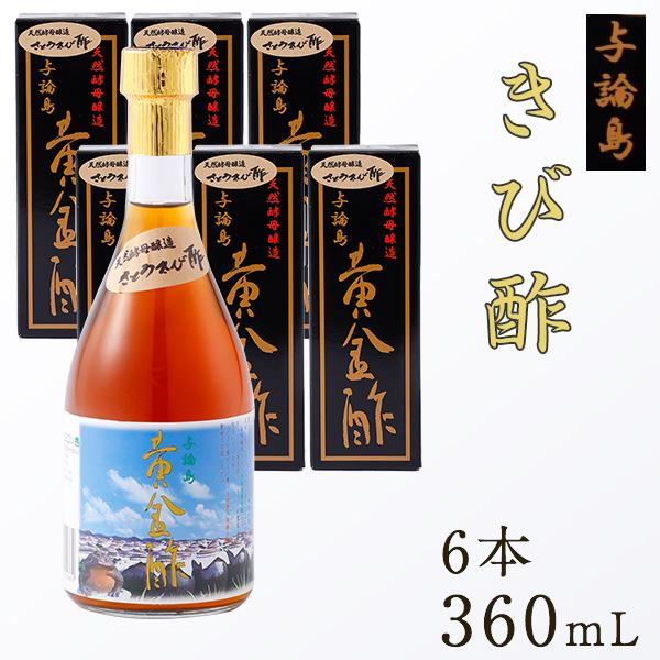 きび酢 与論島 黄金酢 360ml×6本 よろん島 ヨロン島 天然酵母醸造 かけろま 加計呂麻 奄美大島