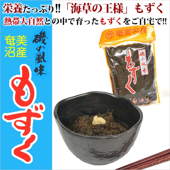 磯のかおりもずく(モズク)すのり もずくモズク 竹山食品 500g お土産 モズク 奄美大島 沖縄