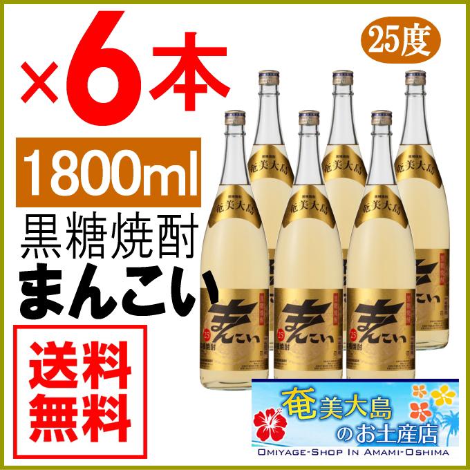 奄美黒糖焼酎 まんこい 25度 一升瓶 1800ml×6本 弥生酒造 奄美 黒糖焼酎 ギフト 奄美大島 お土産