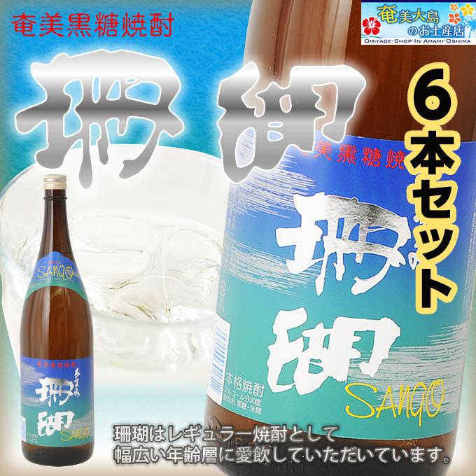 珊瑚 30度 一升瓶 1800ml×6本 奄美 黒糖焼酎 ギフト 奄美大島 お土産