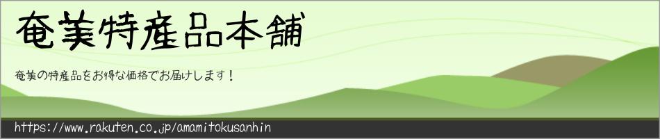 奄美特産品本舗:奄美大島の特産品をメインに営業しております☆