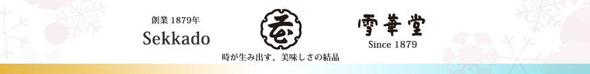 甘納豆本舗せっかどう:甘納豆にこだわった東京和菓子の老舗