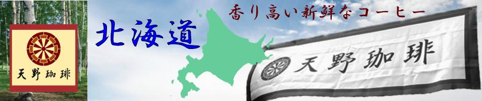 天野珈琲:プレミアムコーヒー豆の販売