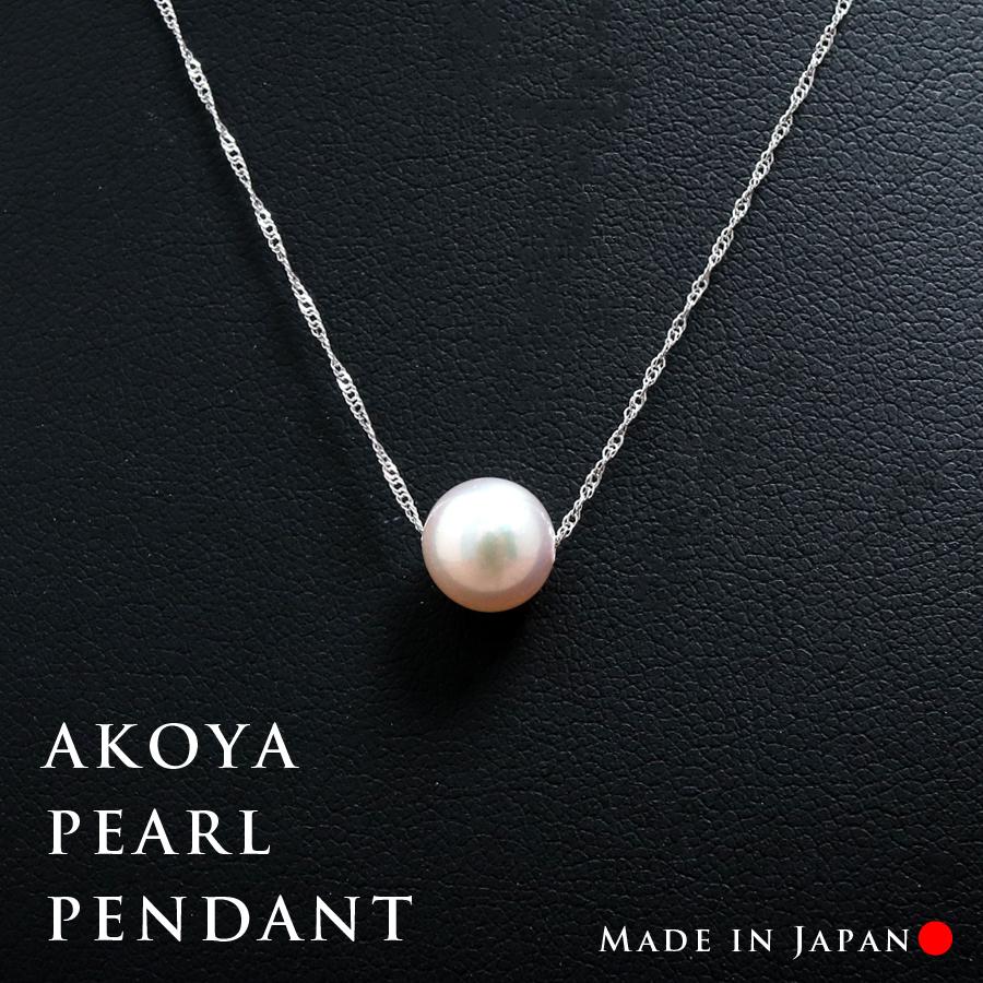 パール 真珠 あこや ネックレス 8-8.5mm アコヤ真珠 プチ ペンダント K14 ホワイトゴールド スクリューチェーン