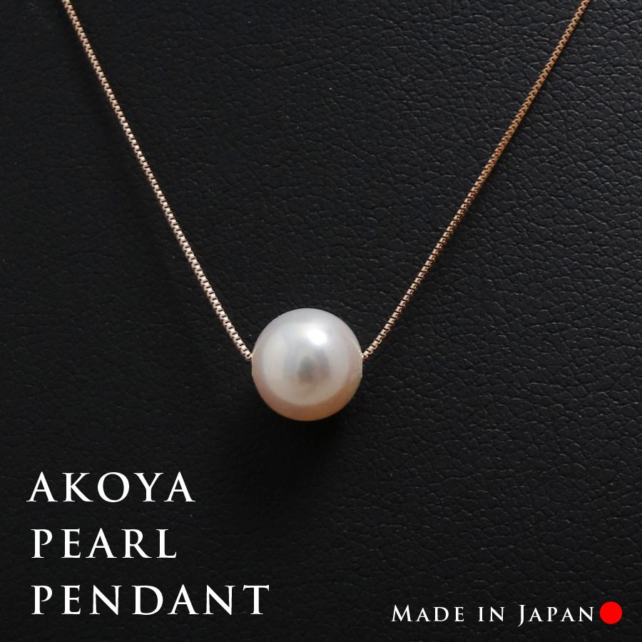 パール 真珠 あこや ネックレス 8-8.5mm アコヤ真珠 プチ ペンダント K18 ベネチアン チェーン