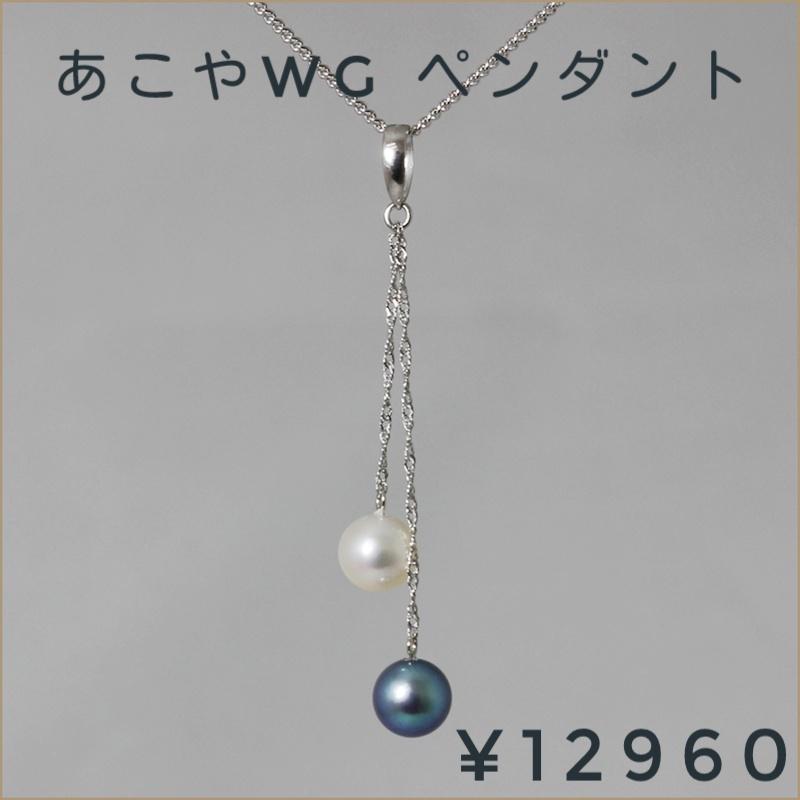 真珠 パール あこや ネックレス 送料無料 6.0-6.5mm K14WG ホワイトゴールド ネックレスペンダント