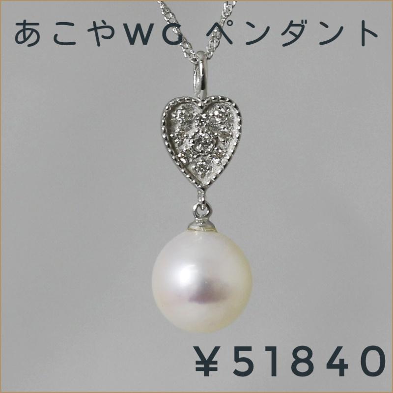 真珠 パール あこや ネックレス 送料無料 8.5mm K18WG ホワイトゴールド ハート ネックレスペンダント