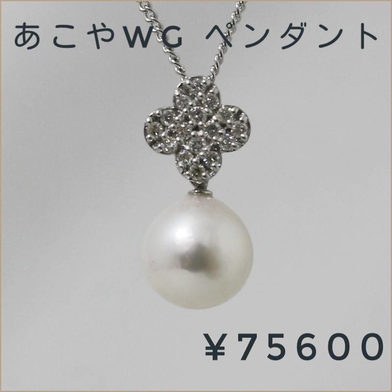 真珠 パール あこや ネックレス 送料無料 9.0-9.5mm K18WG ホワイトゴールド フラワー ネックレスペンダント
