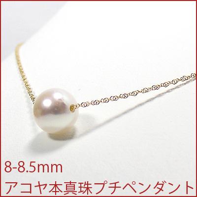 真珠 パール ネックレス あこや 送料無料 あこやパール8-8.5mm K18 プチ ネックレス ペンダント