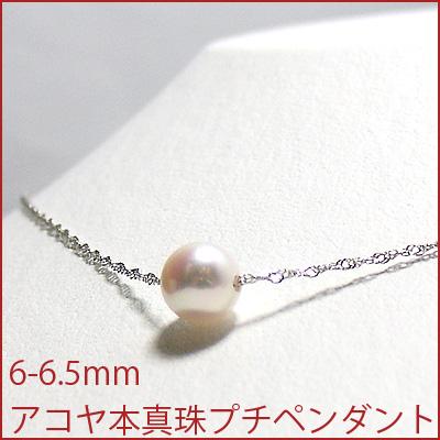 真珠 パール ネックレス あこや 送料無料 あこやパール6-6.5mmK14WGプチネックレスペンダント