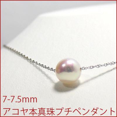 真珠 パール ネックレス あこや 送料無料 あこやパール7-7.5mmK14WGプチネックレスペンダント