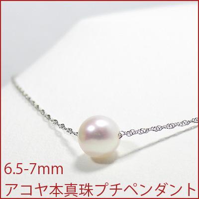 真珠 パール ネックレス あこや 送料無料 あこやパール6.5-7mmK14WGプチネックレスペンダント