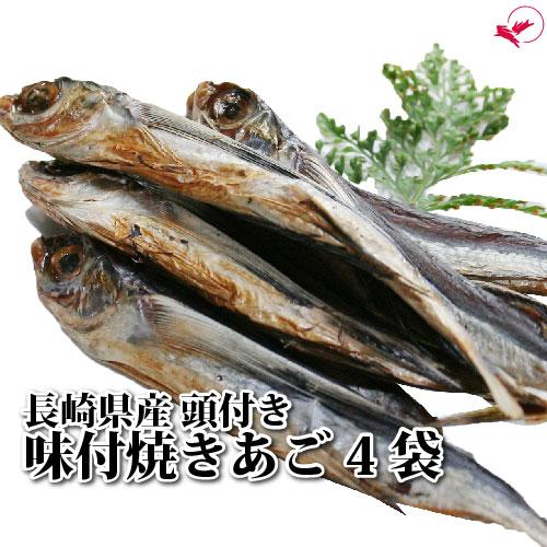 長崎県産のあご 飛魚 を秘伝のタレで焼き上げました 送料無料 長崎県産 新品未使用正規品 80g×4袋 320g 頭付き 即出荷 味付焼きあご smtb-MS