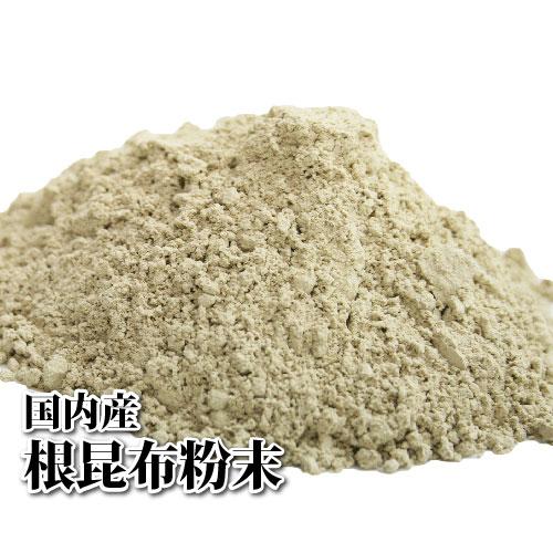 北海道道東 昆布の根100% 大決算セール 割引も実施中 無添加 根昆布粉末 90g