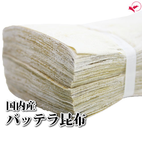 北海道産昆布使用 オリジナル 昔から変わらぬ職人技により生み出された一品 バッテラ昆布 100枚 付与 約14cm×約5cm