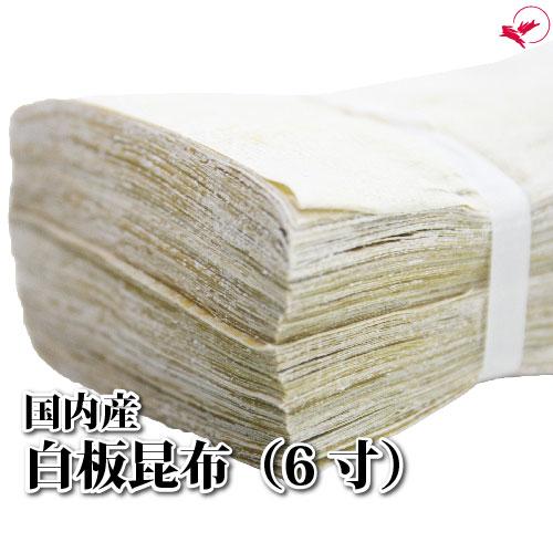 昔から変わらぬ職人技により生み出された一品 好評 白板昆布 再再販 6寸 6.5cm×22.8cm 100枚