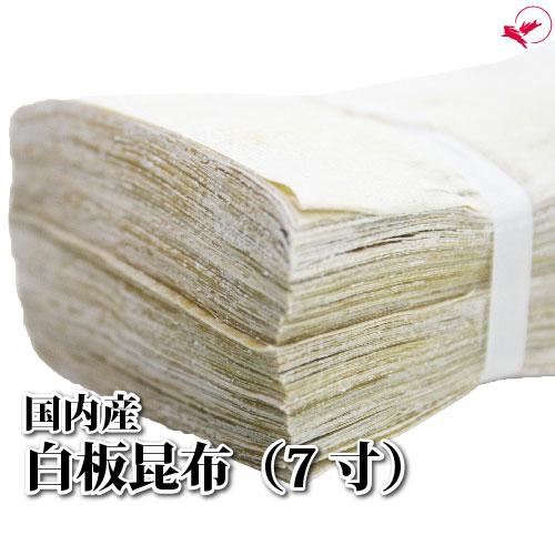 白板昆布(7寸/7cm×26.6cm)[100枚]